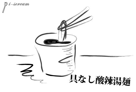 具なし酸辣湯麺